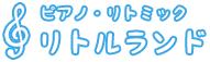 福岡市東区のピアノ教室 リトミック教室 習い事ならリトルランド